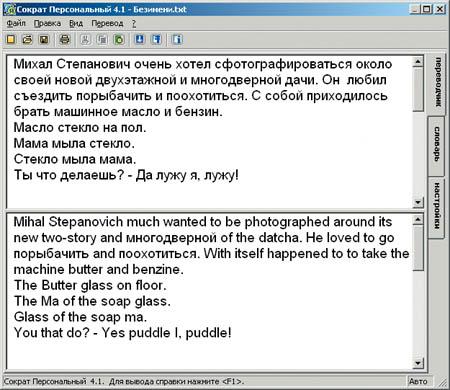 сократ переводчик html: