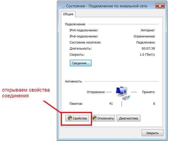 Свойств подключения по локальной сети ...: www.kinnet.ru/man.php?a=vistanet