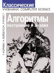 Алгоритмы И Структуры Данных Учебник